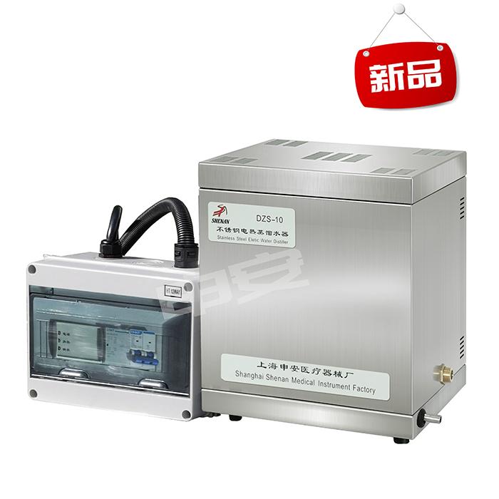 DZS-10不锈钢电热蒸馏水器_上海申安医疗器械厂