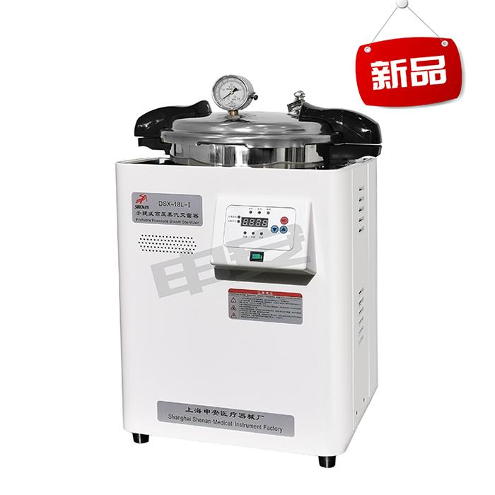 上海申安DSX-18L-I手提式高压蒸汽灭菌器(非医疗)